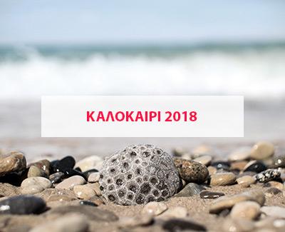 Kalokairi-2018
