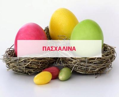 Pasxalina