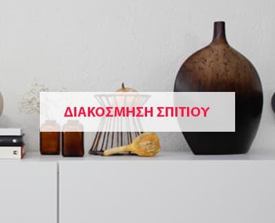 Diakosmitika-spitou