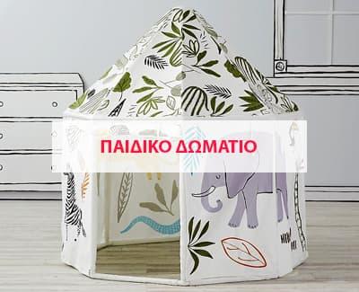 paidiko-domatio