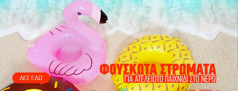 foyskota-stromata-thalassis