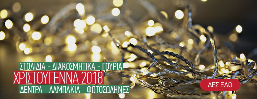 xristoygenna-2018